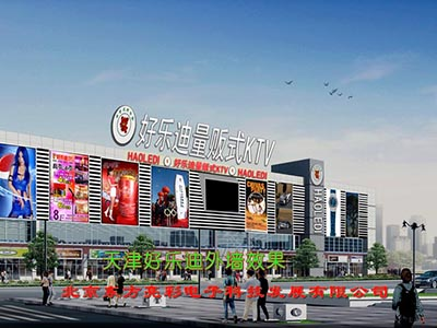 The project for Tianjin haoledi KTV,outdoor LED screen